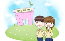 지역 청소년활동정책 진흥사업(구 17개 시도 지방청소년 활동진흥센터 운영지원)