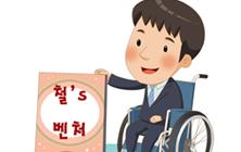 장애인창업육성