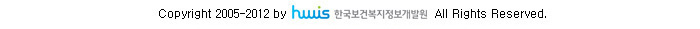 Copyright 2005-2012 by 한국보건복지정보개발원 All Rights Reserved