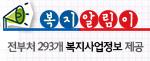 [새창] 복지알림이 전부처 293개 복지사업정보 제공